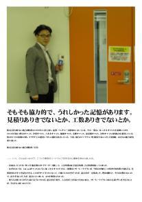 お客様インタビュー180123。PDF