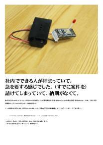 お客様インタビュー180220。PDF