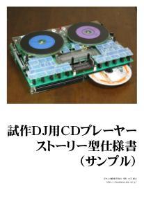 試作DJ用CDプレーヤー ストーリー型仕様書(サンプル)。PDF